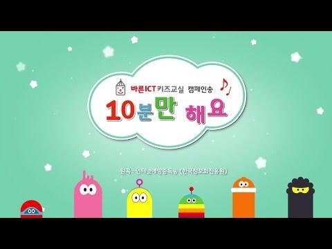 바른 ICT 키즈교실 캠페인송 - 10분만 해요!