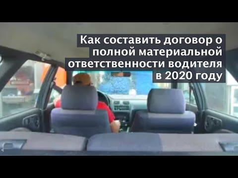 Как составить договор о полной материальной ответственности водителя в 2020 году