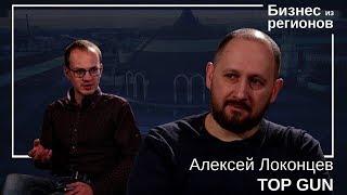 Основатель TOPGUN Алексей Локонцев о бизнесе, долгах, Тинькове, Трансформаторе, Бизнес Молодости.