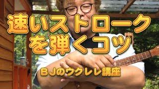 速いストロークを弾くコツ/ BJのウクレレ講座 No.496