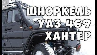 Шноркель УАЗ 469, Хантер (левый под дизель) от компании УАЗ Детали - магазин запчастей и тюнинга на УАЗ - видео