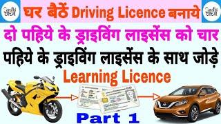 Two Wheeler Driving Licence Ko Four Wheeler Driving Licence Ke Liye Online Apply kare (Part 1)