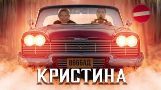 ТРЕШ ОБЗОР фильма КРИСТИНА (Стивен Кинг Рулит)