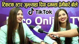 TikTok का भाईरल जुम्ल्याहा दिदीबहिनी एकै घरमा जान नपाए विहेनै नगर्ने Deepa Damanta Interview