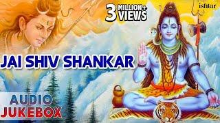 Jai Shiv Shankar : Lord Shiva Songs    Hindi Devotional