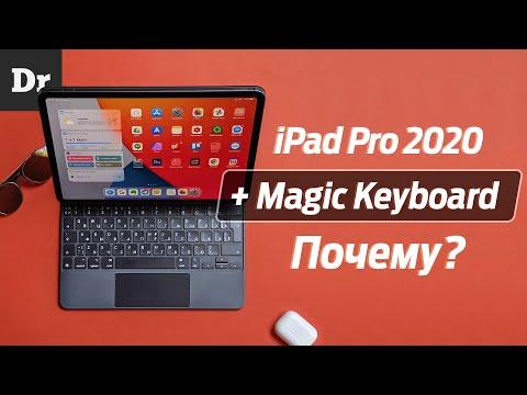 iPad Pro 2020 + Magic Keyboard: МОЯ ЗАМЕНА ПК