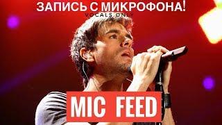 Голос с микрофона: Enrique Iglesias - Maybe (Голый голос)