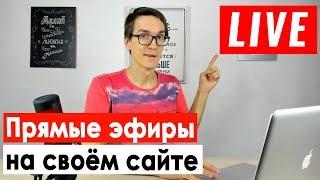 Как стримить на YouTube через свой сайт. Способ, как сделать прямую трансляцию на YouTube