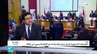 التعديلات الدستورية في مصر: على ماذا تتركز الانتقادات؟