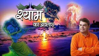 Shyam Ka Avtaar  श्याम का अवतार  Anil Hanslas Bhaiya Ji