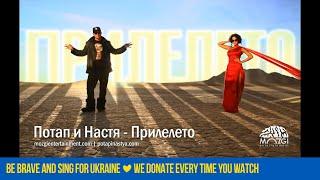 Потап и Настя Каменских, Потап и Настя - Прилелето (Аудио, НОВАЯ ПЕСНЯ)