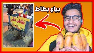 جربنا نبيع بطاطس مقلي فالشارع 😂😂