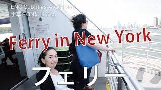 NYC Ferry  ニューヨークでフェリーに乗ってみた!