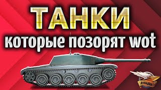 ТАНКИ, которые позорят World of Tanks