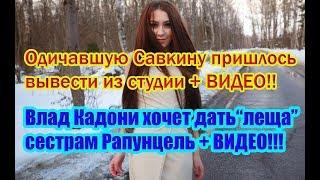 Дом 2 Новости 7 Октября 2018 (7.10.2018) Раньше Эфира