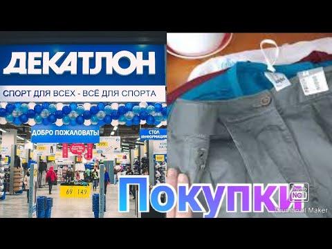 Покупки в магазине Декатлон / Одежда из Декатлона / DEKATLON