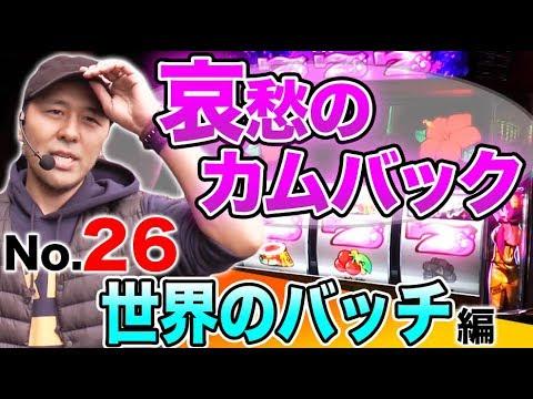 動画 2020 ドキ 沖 【沖ドキ2】初打ちでフリーズなるか!?中段チェリーが降臨した結果【パチスロ】