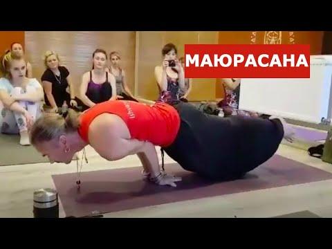 Маюрасана - поза павлина. Анатолий Зенченко, автор методики Ишвара йога.