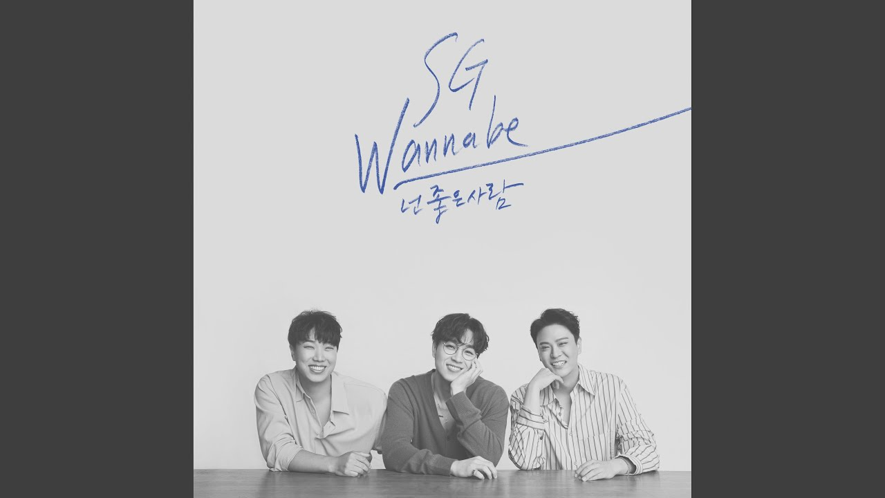 SG 워너비 (SG Wannabe) - You're the best of me (넌 좋은 사람)