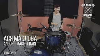 Ася Маслова - Make it rain (Anouk drum cover)