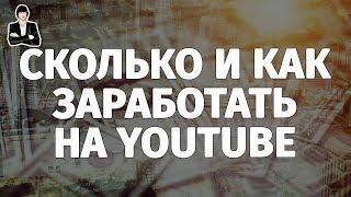 СКОЛЬКО Я ЗАРАБАТЫВАЮ НА YOUTUBE. ГОД КАНАЛУ. Заработок на YouTube. Как заработать деньги на YouTube