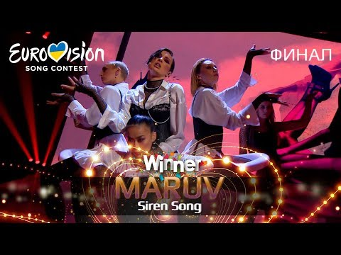 Евровидение 2019 - Maruv - Siren Song (Евровидение 2019 Украина)