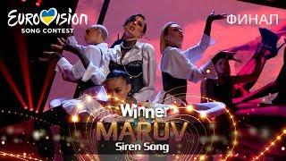 MARUV – Siren Song (Bang!) – Финал Национального отбора на Евровидение 2019