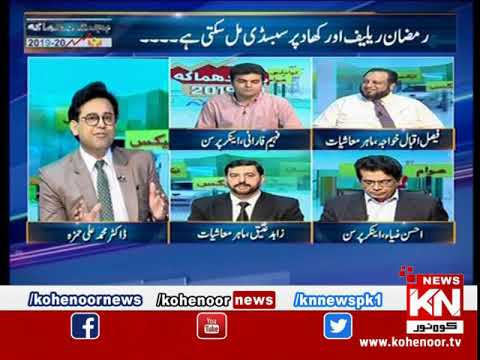 Budget Dhamaka 11 June 2019 | Kohenoor News Pakistan