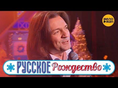 Дмитрий Маликов - Все будет (Русское Рождество 2019)