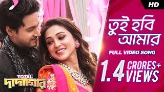 Tui Hobi Amar (তুই হবি আমার)   Total Dadagiri   Full Video Song   Yash   Mimi   Jeet Gannguli   SVF