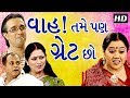 Download Video Wah Tame Pan Great Chho | Superhit Gujarati Comedy Natak Full 2017 |Dilip Rawal | Manisha Purohit