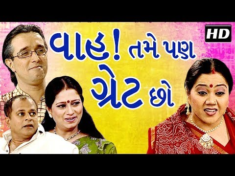 Wah Tame Pan Great Chho | Superhit Gujarati Comedy Natak Full 2017 |Dilip Rawal | Manisha Purohit