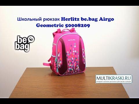 Видео 1. Школьный рюкзак Herlitz be.bag Airgo Geometric 50008209