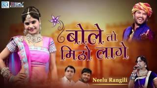 Neelu Rangili Hits 2017 | Bole Tho Mitho Lage |बोले तो मिठो लागे| Superhit Rajasthani Dj Remix Song