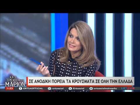 Σε ανοδική πορεία τα κρούσματα σε όλη την Ελλάδα | 01/11/20 | ΕΡΤ
