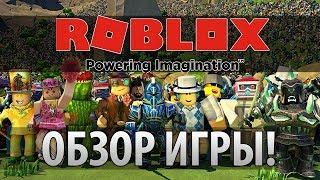 🔥Обзор ROBLOX🔥 Круто или фигня❓ Стоит ли играть в Роблокс, геймплей по-русски