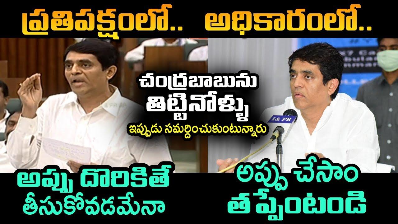 నాలుక మడతేసిన బుగ్గన   Buggana Rajendranath Reddy Words Change on Ap Loans   Telugu Today thumbnail
