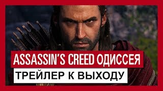 Купить Assassins Creed Одиссея