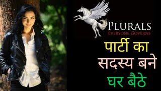 Online घर बैठे बिहार की Plurals पार्टी से जुड़े बस एक मिनट में | पुष्पम प्रिया चौधरी | Plurals party - Download this Video in MP3, M4A, WEBM, MP4, 3GP