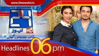 News Headlines | 06:00 PM | 19 April 2018 | 24 News HD