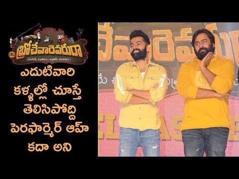 Ram Pothineni and Nara Rohit At Brochevarevarura Pre Release Event