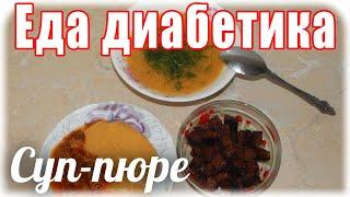 Простая еда #для_диабетика_тип2