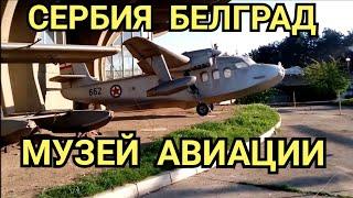 Белград Сербия ( аэропорт музей) Югославия