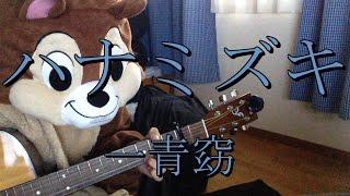 ハナミズキ/一青窈/ギターコード