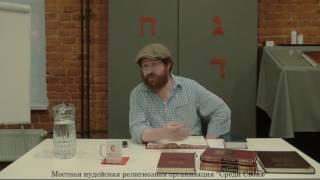 """Шмуэль Куперман """"Для чего евреям Ребе?"""""""