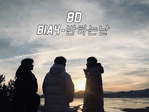 [8D AUDIO 🎧] B1A4 - 반하는날 (A DAY OF LOVE) 💚