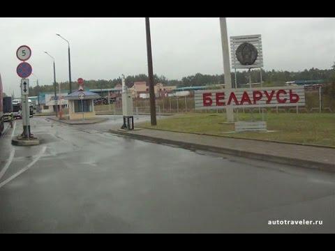 Въезд в Беларусь/особенности въезда в Белоруссию
