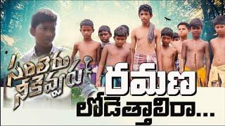 Sarileru Neekevvaru Ramana load ethali ra. fight spoof scene     Children's Fight   TS channel