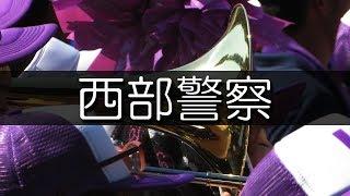 関東一 必殺仕事人~西部警察 応援歌 2019夏 第101回 高校野球
