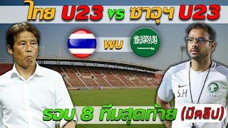 ทีมชาติไทย U23 จะเข้ารอบ 4 ทีม / อากิระ นิชิโนะ มั่นใจไทยทำได้
